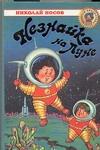 Незнайка на Луне обложка книги