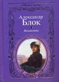 Блок А. А. - Незнакомка обложка книги