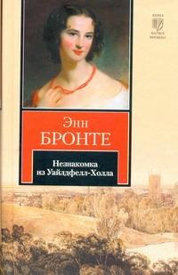 Бронте Э. - Незнакомка из Уайлдфелл-Холла обложка книги