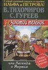 Тихомиров В. - Незолотой теленок, или Легенда о Якутсе' обложка книги