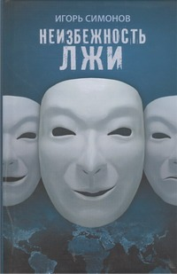 Симонов И.Л. - Неизбежность лжи обложка книги