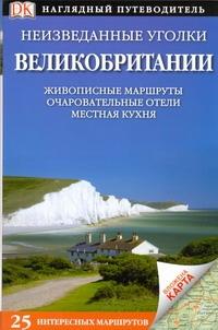 Воропаев В.П. - Неизведанные уголки Великобритании. 25 интересных маршрутов+ карта обложка книги