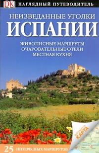 Бородычева И.С. - Неизведанные уголки Испании. 25 интересных маршрутов обложка книги