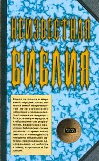 Неизвестная Библия Ратушный Я.