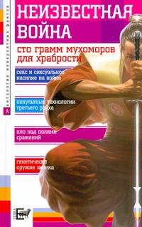 Бернацкий А.С. - Неизвестная война обложка книги
