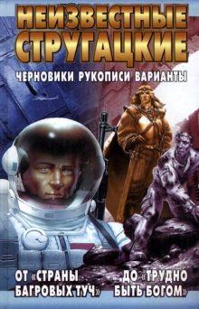 Бондаренко С.П. - Неизвестные Стругацкие.От Страны багровых туч до Трудно быть богом обложка книги