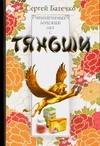 Батечко С.А. - Неизлечимых болезней нет с Тяньши' обложка книги