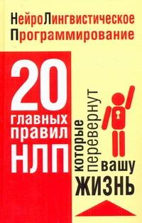 Полянская Полина - Нейролингвистическое программирование обложка книги