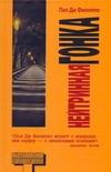 Филиппо П. Ди - Нейтринная гонка обложка книги