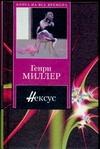 Миллер Г. - Нексус обложка книги