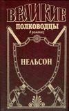 Шигин В.В. - Нельсон. Адмирал Нельсон обложка книги