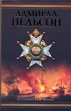 Нельсон. Адмирал Нельсон ( Шигин В.В.  )