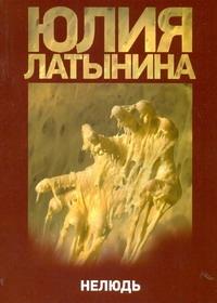 Латынина Ю.Л. - Нелюдь обложка книги
