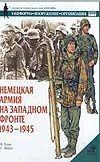 Немецкая армия на Западном фронте 1943-1945 обложка книги