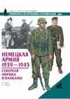 Немецкая армия, 1939-1945 обложка книги