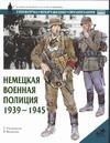 Уильямсон Г. - Немецкая военная полиция, 1939-1945 обложка книги