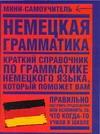 - Немецкая грамматика обложка книги