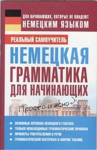 Матвеев С.А. - Немецкая грамматика для начинающих обложка книги