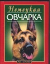 Джимов М. - Немецкая овчарка обложка книги