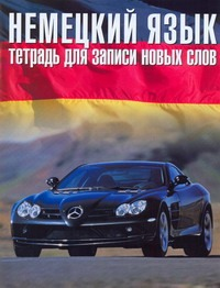 - Немецкий  язык..Тетрадь для записи новых слов. Арт. 30399 обложка книги