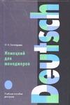 Богатырева Н.А. - Немецкий для менеджеров обложка книги