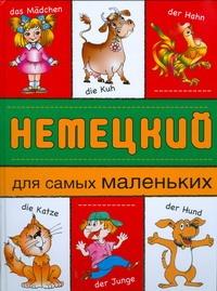 Шольц О. - Немецкий для самых маленьких обложка книги
