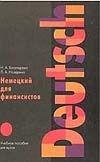 Богатырева Н.А. - Немецкий для финансистов обложка книги