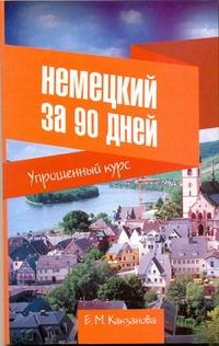 Какзанова Е.М. - Немецкий за 90 дней. Упрощенный курс обложка книги