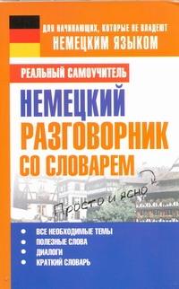Матвеев С.А. - Немецкий разговорник со словарем обложка книги