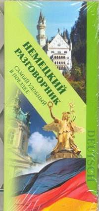 . - Немецкий разговорник. Самый удобный в поездке обложка книги