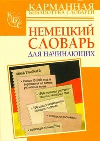 - Немецкий словарь для начинающих обложка книги