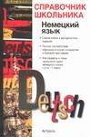 Чупасов В.Б. - Немецкий язык обложка книги