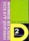 Попов А.А. - Немецкий язык для всех. Кн. 2. Для продолжающих обложка книги