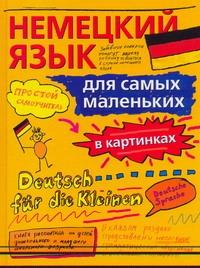 Уилксон А. - Немецкий язык для самых маленьких обложка книги
