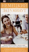 Гоулдинг С. - Немецкий язык за 15 минут обложка книги