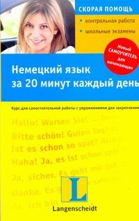 Немецкий язык за 20 минут каждый день Бялек А.