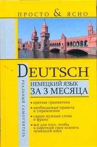 Немецкий язык за 3 месяца Матвеев С.А.