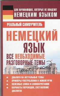 Матвеев С.А. - Немецкий язык. Все необходимые разговорные темы обложка книги