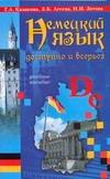 Казакова Г.А. - Немецкий язык. Доступно и всерьез обложка книги