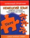 Шнорр В. - Немецкий язык. Немецко-русский тематический словарь обложка книги