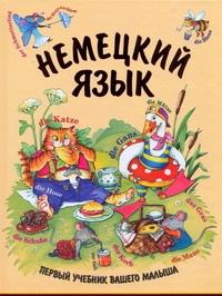 Дядичева А.В. - Немецкий язык. Первый учебник вашего малыша обложка книги