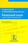 Немецкий язык. Практикум по грамматике Вернер Г.