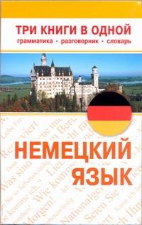 . - Немецкий язык. Три книги в одной. Грамматика, разговорник, словарь обложка книги
