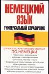 Маккензен Л. - Немецкий язык. Универсальный справочник обложка книги