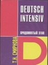 Немецкий язык.Интенсивный курс. Продвинутый этап Смирнова Т.Н.