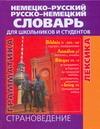 Немецко-русский и русско-немецкий словарь для школьников и студентов Гиниатуллин И.А.