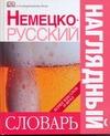 Чекулаева Е.О. - Немецко-русский наглядный словарь' обложка книги