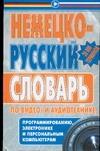Панкин А.В. - Немецко-русский словарь по видео- и аудиотехнике, программированию, электронике обложка книги