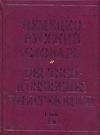 Немецко-русский словарь. В 2 т. Т. I. А - М