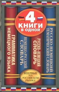 Немецко-русский словарь. Русско-немецкий словарь. Русско-немецкий тематический с